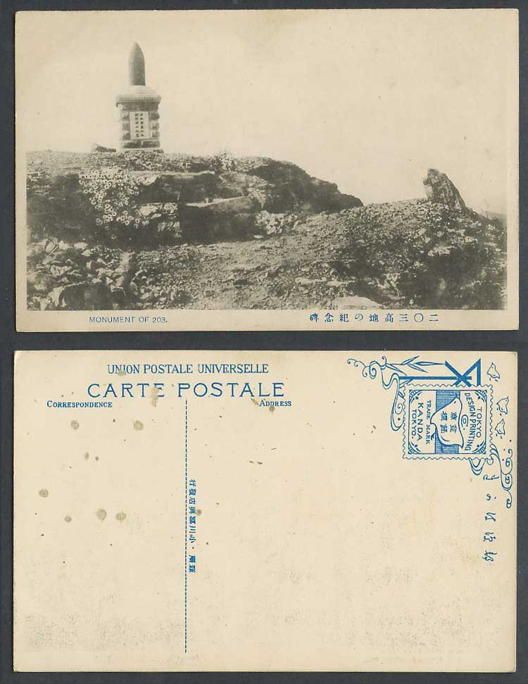 China Old Postcard Port Arthur, Monument of 203, Russo-Japanese War 旅順 二〇三高地紀念碑