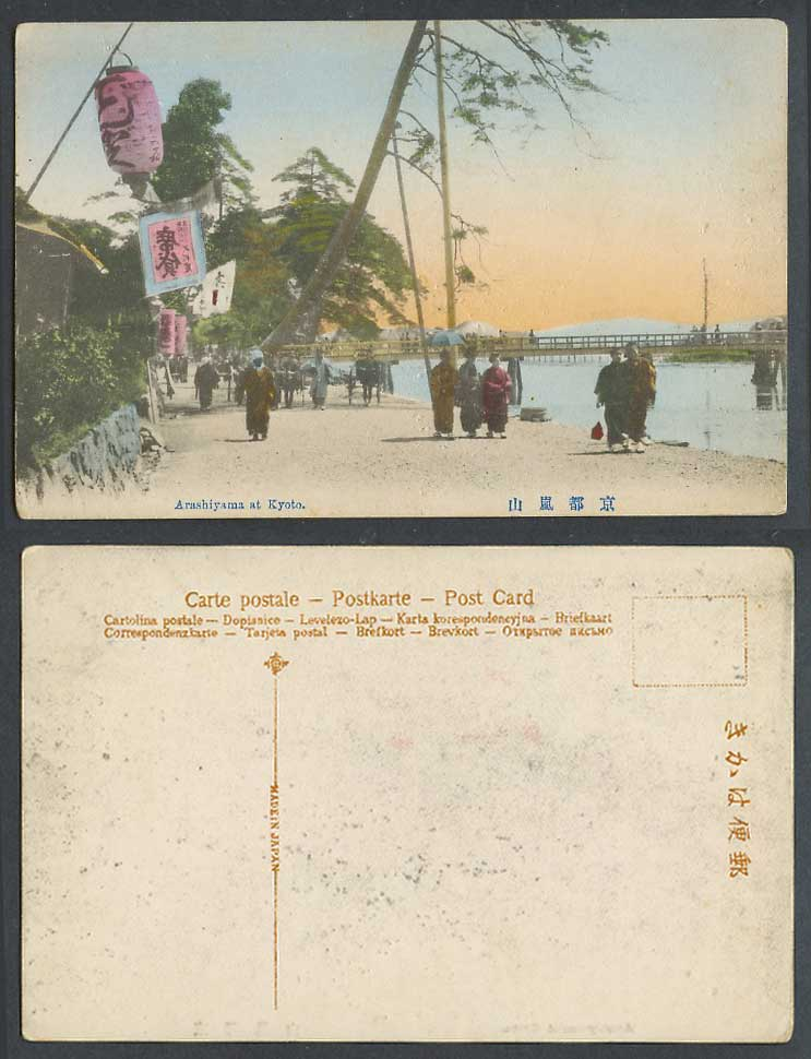 Japan Old Hand Tinted Postcard Togetsu Bridge Arashiyama at Kyoto Paper Lanterns