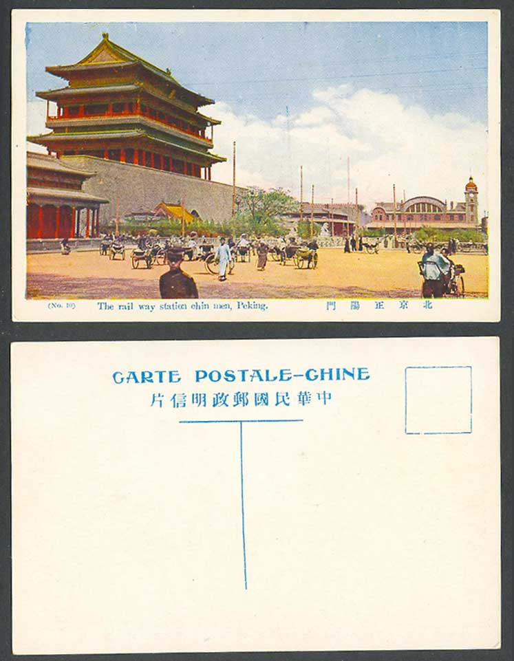 china Old Postcard Train Railway Station Chin-Men Gate Tower Peking Coolie 北京正陽門