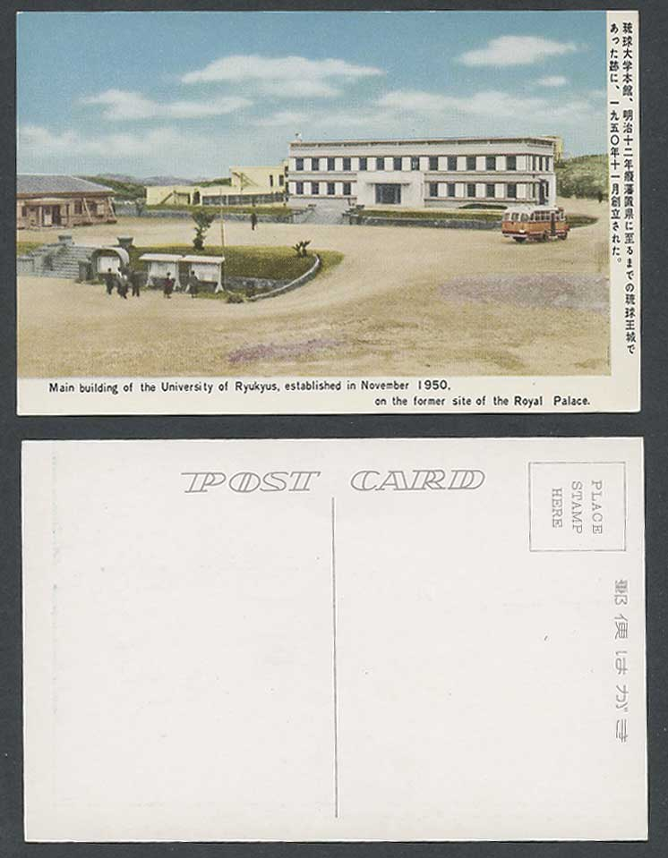 Japan Main Building University of Ryukyus Established November 1950 Old Postcard