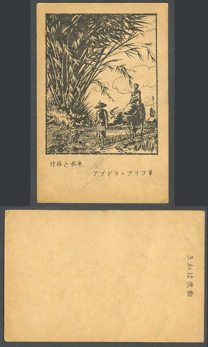China Artist Drawn Old Postcard Bamboo Forest Water Buffalo Chinese Farmer 竹林 水牛