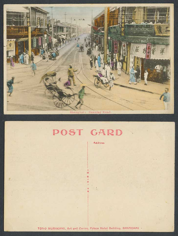 China Old Hand Tinted Postcard Shanghai Nanking Road Indian Police Tea House 茶居