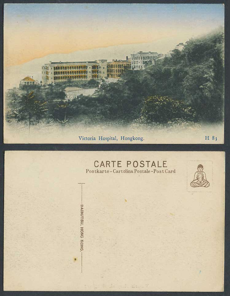 Hong Kong China Old Hand Tinted Postcard Victoria Hospital Medical Building H 83