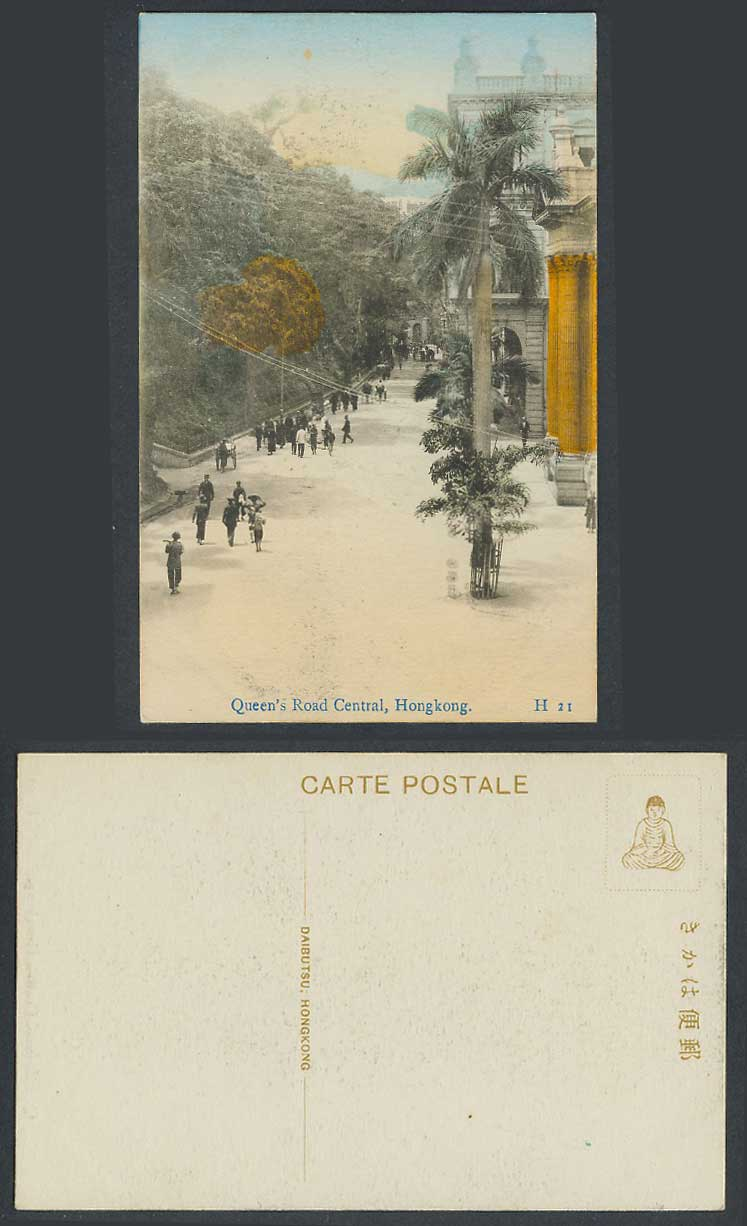 Hong Kong Old Hand Tinted Postcard Queen's Road Central, Street, Palm Trees H 21
