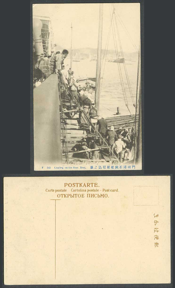 Japan Old Postcard Coaling On The Boat Moji Harbour Coal Workers Ships 門司港 石炭艦船積