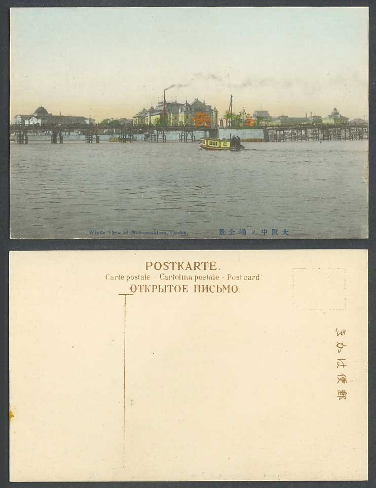 Japan Old Hand Tinted Postcard Whole View of Nakanoshima Osaka Boat Pier 大阪 中嶋全景