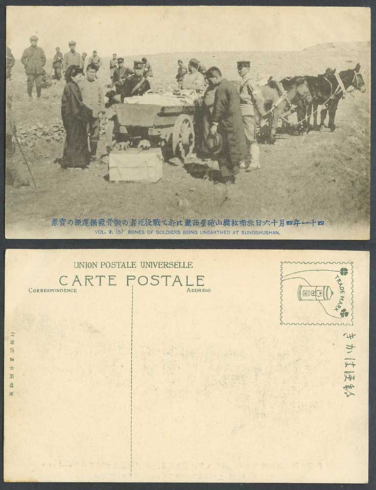 China Old Postcard Bones of Soldiers Unearthed Mule Cart Sungshushan Port Arthur