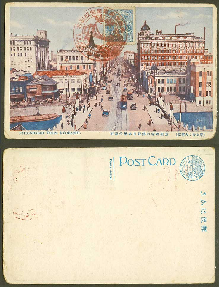 Japan 1930 Old Postcard Nihonbashi from Kyobashi, Bridge Street TRAM 大東京 京橋附近日本橋