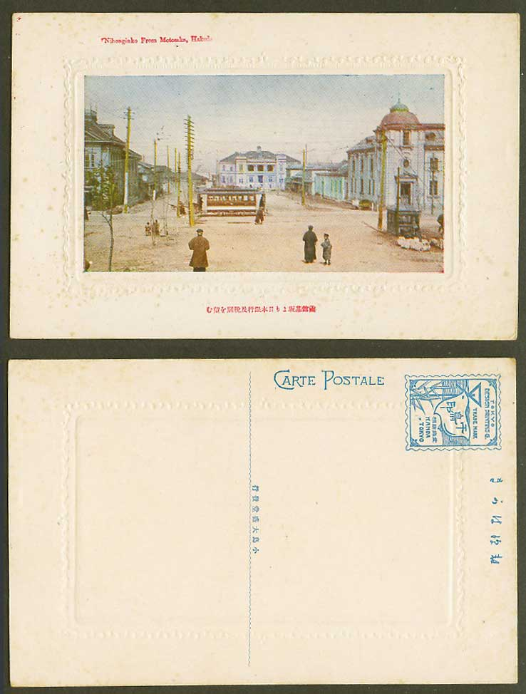 Japan Old Postcard Hakodate Nihonginko from Motosake TRAM Bank Custom 函館基坂日本銀行稅關