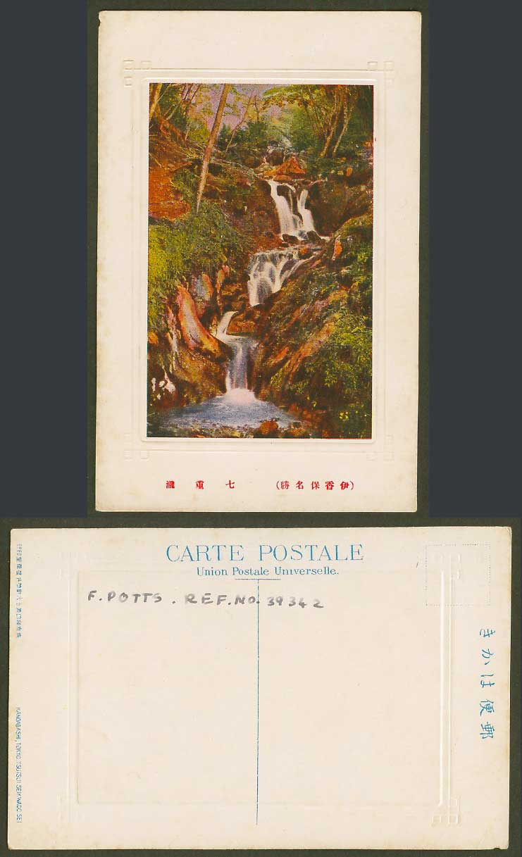 Japan Old Postcard 7 Seven Layers Waterfalls Water Falls Cascades Ikaho 伊香保 七重瀧