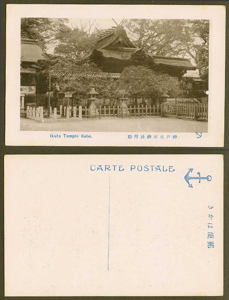 Japan Old Postcard Ikuta Temple Shrine, Kobe, Stone Lanterns, Anchor, 神戶 生田神社 拜殿