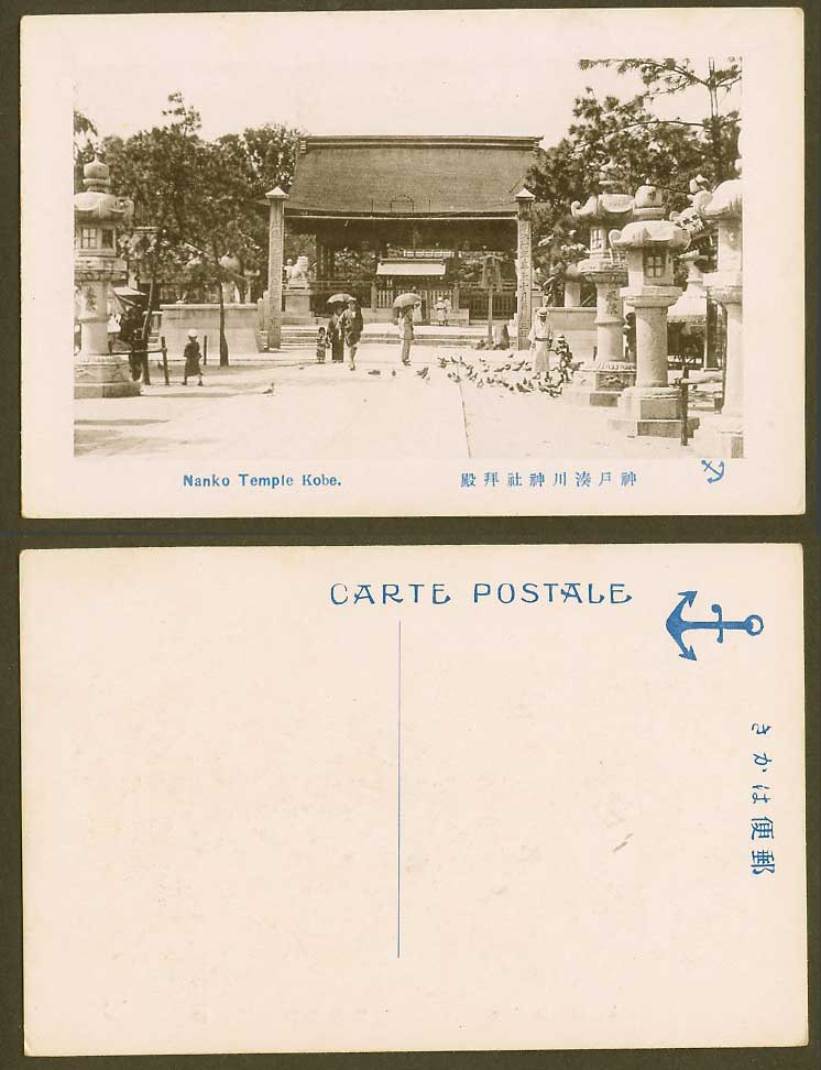 Japan Old Postcard Nanko Temple Shrine Kobe Stone Lanterns 神戶 湊川神社 拜殿