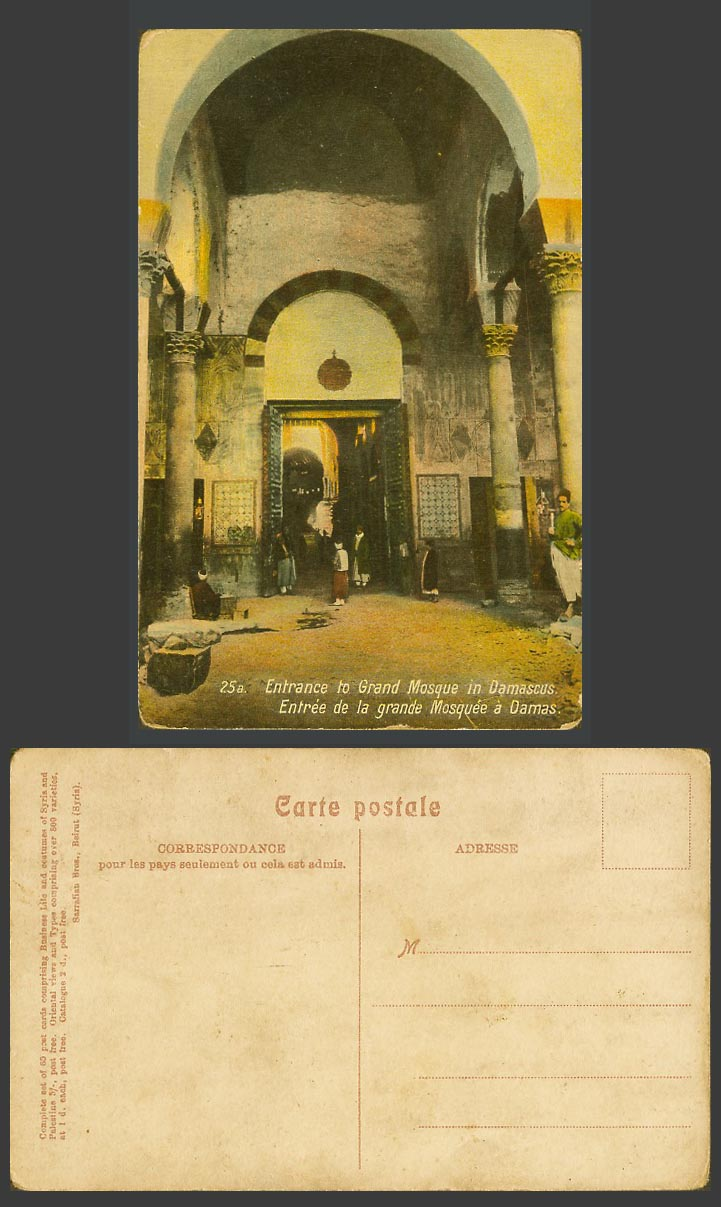 Syria Old Colour Postcard Damas Damascus Entrance to Grand Mosque Grande Mosquee