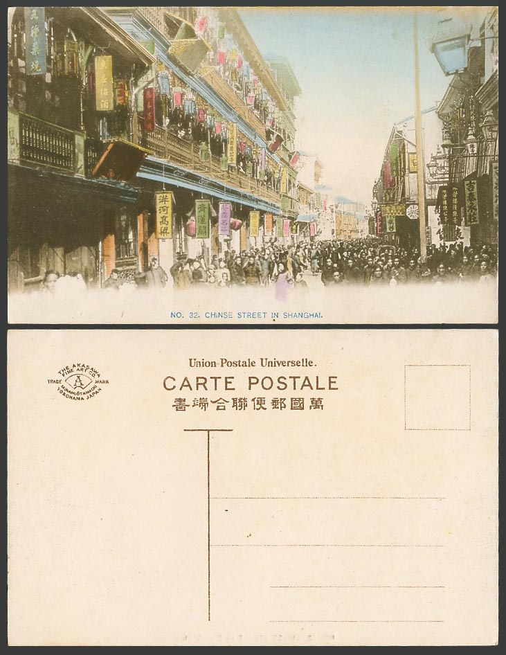 China Old Hand Tinted Postcard Chinese Street Scene Shanghai Wine Tea Shops 苓露名茶