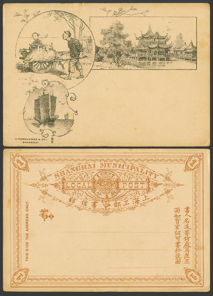 China Shanghai Local Post 1c Old Postal Stationery Postcard Tea House, Pig, Junk