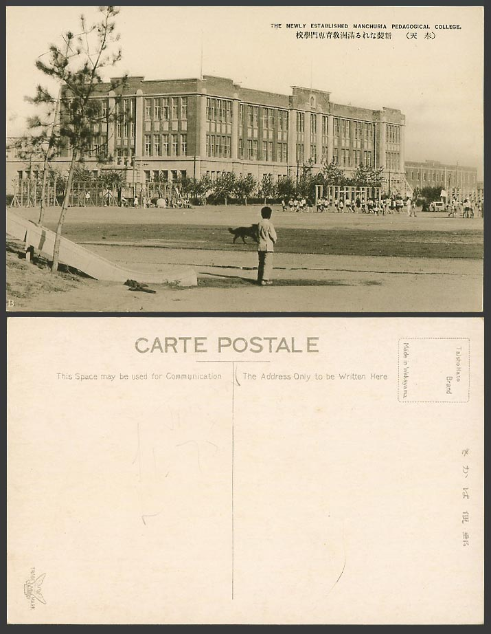 China Old Postcard Newly Est. Manchuria Pedagogical College Mukden, Dog 滿洲教育專門學校