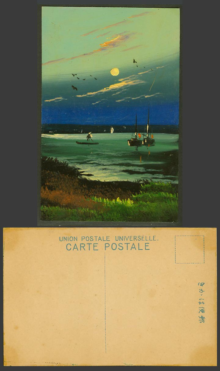 Japan Old Genuine Hand Painted Postcard Full Moon Boats in Harbour Night Novelty