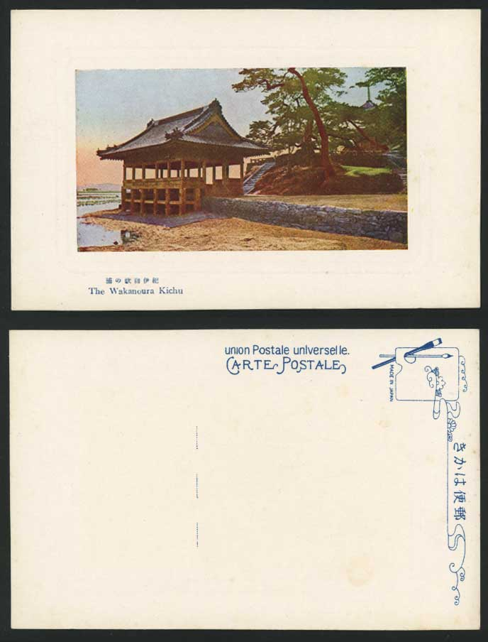 Japan Old Embossed Postcard The Wakanoura Kichu - Shore