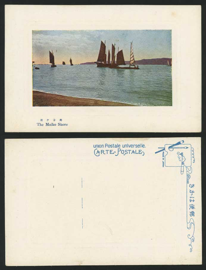 Japan Old Postcard - Sailing Boats & The Shore at Maiko
